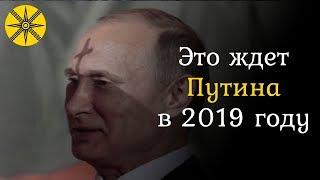 Это ждет Путина в 2019 году