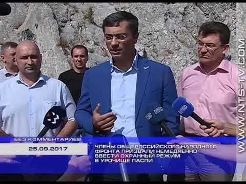 Севинформбюро Севастополь: 25.09.2017 Члены ОНФ призвали немедленно ввести охранный режим в урочище Ласпи