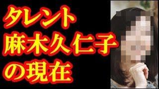 チャンネル登録是非お願いします♪ ⇒ 麻木久仁子の現在がヤバい!あの . ...