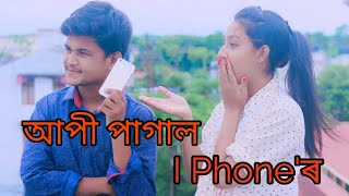 আপী পাগাল I Phone'ৰ ॥ Assamese funny video