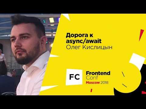 Дорога к Async/await / Олег Кислицын