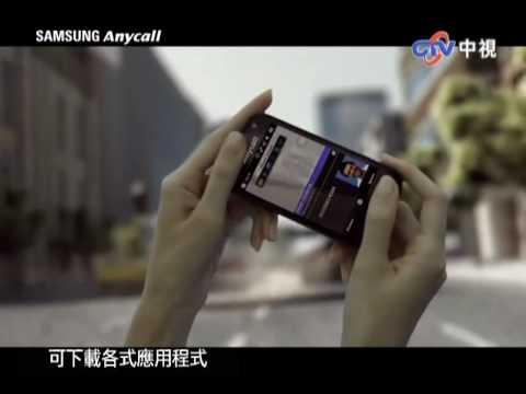 廣告 SAMSUNG OMNIA Fanily B7300 i8000 2009 12