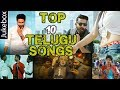 Top 10 Telugu Movie Hit Songs || Jukebox 2018 || Volga Videos