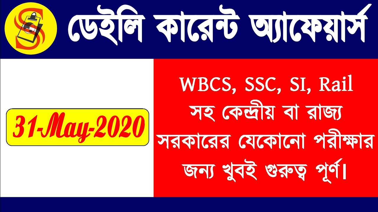 Current Affairs in Bengali 31-05-2020 1