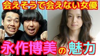 バナナマンの設楽と日村が最近共演した女優永作博美について語ってます...