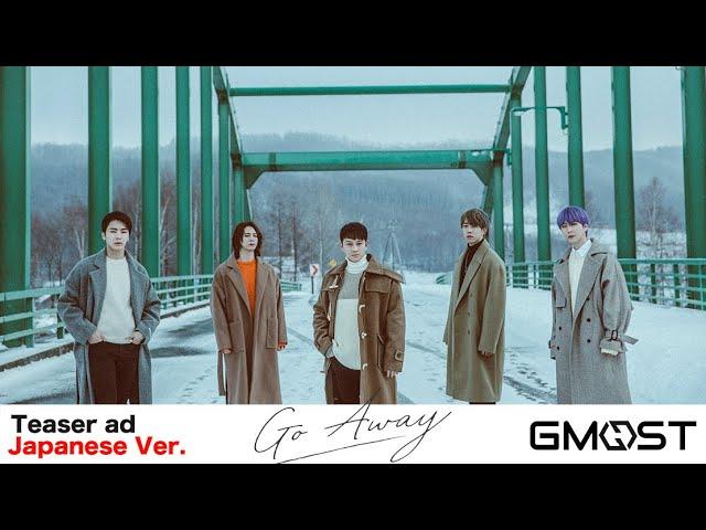 2月19日(水)リリース予定の#GMOST 3rd Single 「Go Away」スペシャルティーザー公開!Japanese Ver.