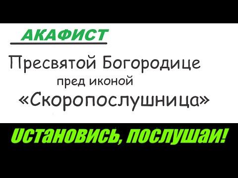 Божьей Матери «Скоропослушница» - акафист и  молитва. Prayer God Skoroposlushnitsa