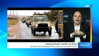 بعد استعادة الجيش الليبي سرت.. هل اقتربت ساعة الحسم في طرابلس؟