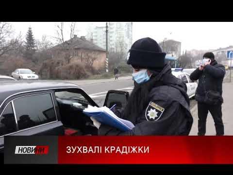 Третя Студія: В Івано-Франківську затримали групу крадіїв, які обкрадали домівки прикарпатців