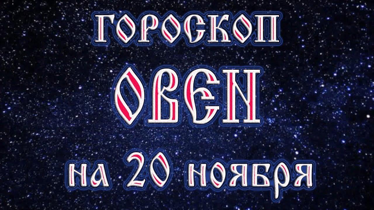 гороскоп на декабрь для овнов подробно