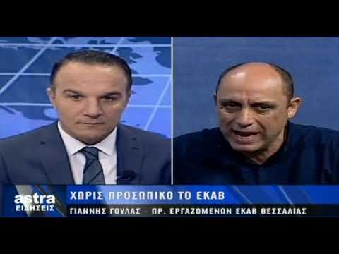 Συνέντευξη στο Astra Tv ο πρόεδρος του Σωματείου Εργαζομένων ΕΚΑΒ Γιάννης Γούλας 29/10/2018