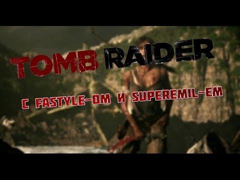 Tomb Raider с Фастайлом :З