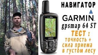 видео Навигатор для леса и рыбалки - цена и как выбрать навигатор