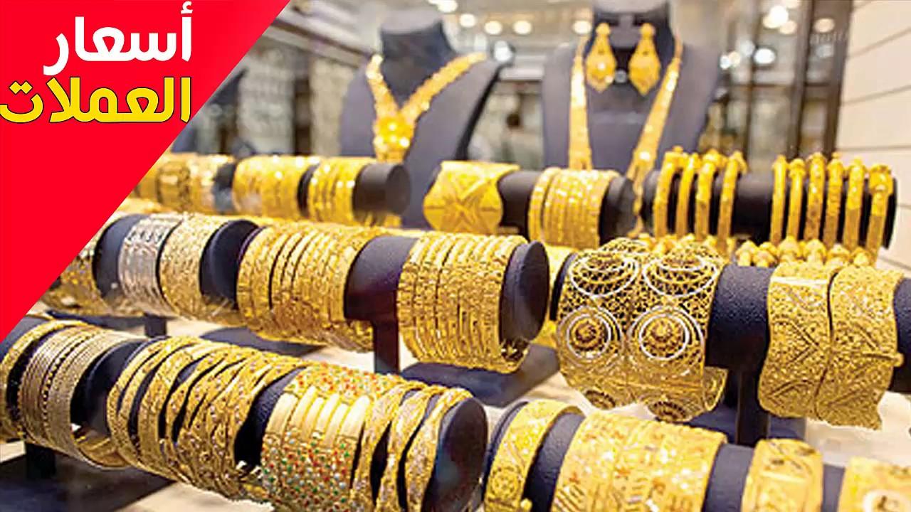سعر الذهب عيار 21 اليوم 8-3-2017 في مصر - YouTube