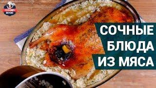 Что приготовить на обед из мяса? | Сочный мясные блюда