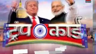 Modi in US : Top 50 updates on Modi-Trump meet today