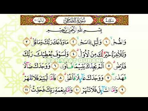 Bacaan Al Quran Merdu Surat Adh Dhuha Murottal Juz Amma