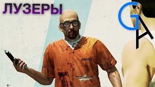 ЛУЗЕРЫ [GTA Online]