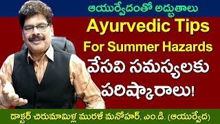 వేసవిలో ఇలా చేస్తే ఏ వ్యాధులూ రావు. Ayurvedic Tips for Summer Hazards in Telugu by Dr Murali manohar thumbnail
