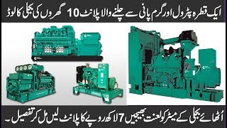 New Technology Electric Power Plant in Pakistan How to use it details in urdu hindi