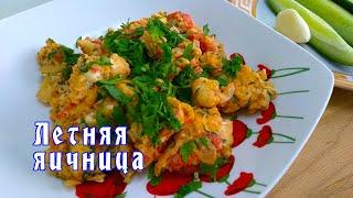 Эта красивая яичница готовится как правило летом. Рецепт яичницы с помидорами от ARGoStav Kitchen