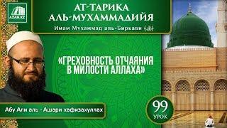 «Ат-Тарика аль-Мухаммадийя». Урок 99. Греховность отчаяния в милости Аллаха | Azan.kz