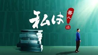 クリスチャン映画「私は善人!」神の言葉が私を導いて正直な人間になる道へ歩みます   予告編   日本語吹き替え