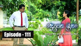 Deweni Inima Episode 111 10th July 2017