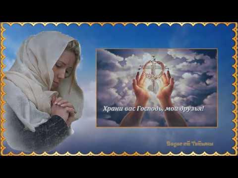 День друзей Красивое поздравление Да храни вас Бог, друзья мои