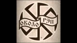 Околорэп - Малина
