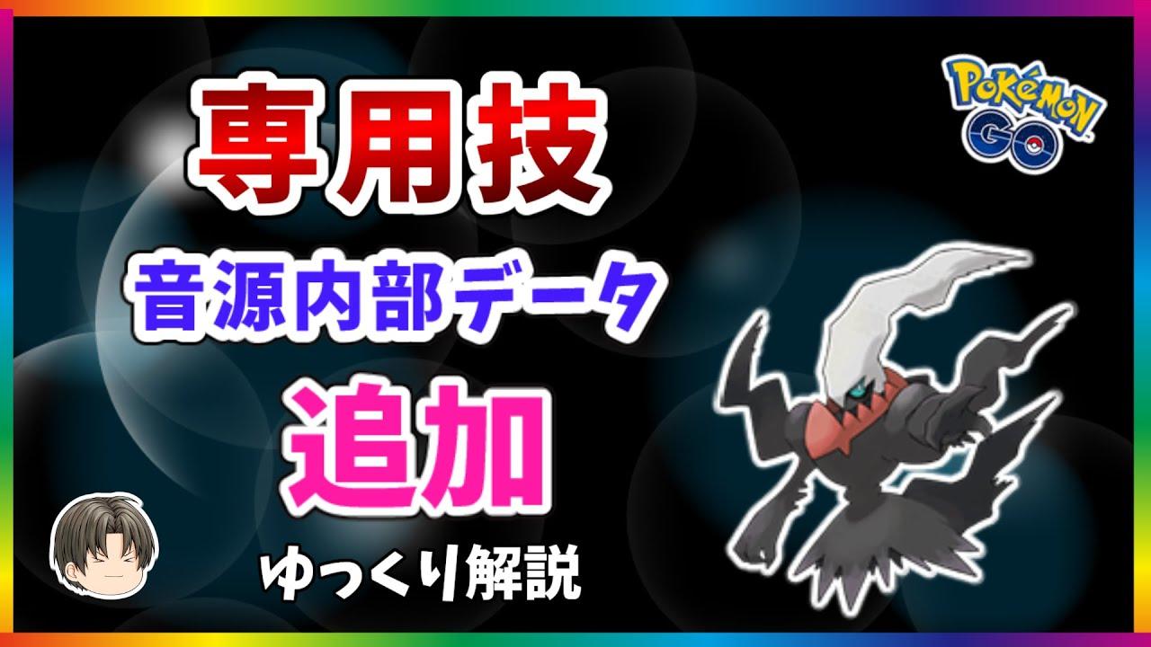 【ポケモンGO】ダークライの専用技が音源データ追加、その他の技情報【ゆっくり解説】