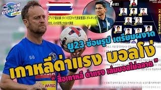 สื่อญี่ปุ่นชี้ ไทย แข็งแกร่ง! U23ซ่อนรูป 11ตัวจริงยุโรป+เจลีก  สื่อเกาหลีด่าแรง เวียดนาม เล่นบอลโง่