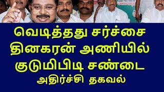 ttv supporters comments have been bluntly contradictory|tamilnadu political news|live news tamil