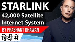 Elon Musk's Starlink project क्या है ? 42000 Satellites to be Launched Current Affairs 2019