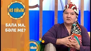 Бала ма, бәле ме? — 3 маусым 20 шығарылым (3 сезон 20 выпуск) ток-шоу «Өз ойым»