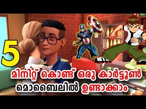 Make Animated Movies in Mobile   Malayalam tech channel   Animation making in malayalam   Animation