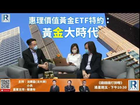 惠理價值黃金ETF 特約 黃金大時代    主持文錦輝、Debby    嘉賓惠理價值黃金ETF 代表Wallace