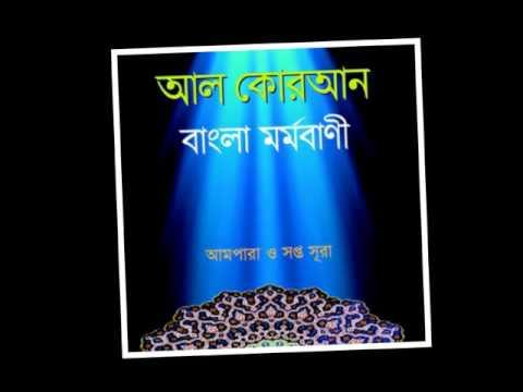 104  Sura Humajah  Bangla Mormo Bani By Shahid el Bukhari Mahajataq