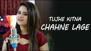 Tujhe Kitna Chahne Lage - Kabir Singh | Female Cover by Amrita Nayak | Arijit Singh | Mithoon