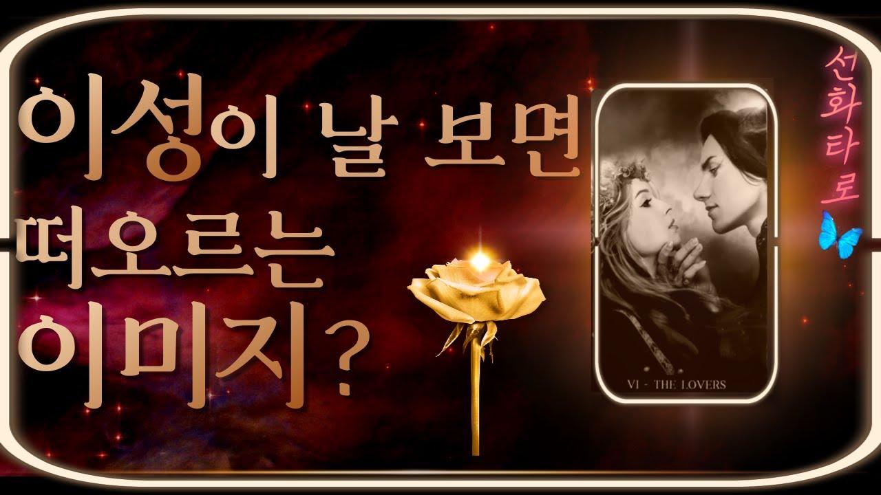 [타로/연애💗] 이성이 보는 나는? (feat. 첫인상, 외모, 알고난 후 이미지, 매력 어필 방법)