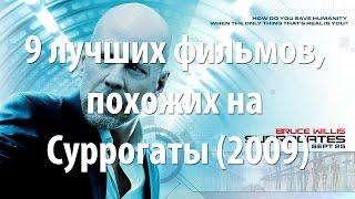 9 лучших фильмов, похожих на Суррогаты (2009)
