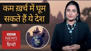 How to travel with very less amount of money (BBC Hindi)