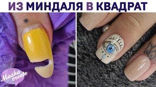 Безжалостно спилила ногти Смена формы ногтей из миндаля в квадрат Укрепление ногтей Маникюр