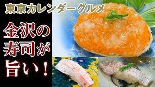 寿司好きが行きつく「金沢の寿司」が、東京でも味わえる! 隠れ家的な世...