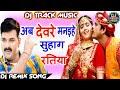 Dj Track Music 2018 || Ab Devre Manaihe Suhag Ratiya || Khesari Lal Yadav || Dj Remix 2018
