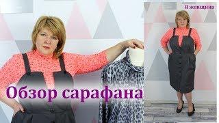 Открытый сарафан под блузу. Обзор двух готовых изделий - Видео от Я Женщина