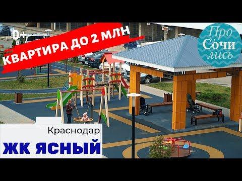 🔻Квартира в Краснодаре до 2 млн руб ➤ЖК Ясный от застройщика АСК ➤район ГМР ➤➤ПроСОЧИлись