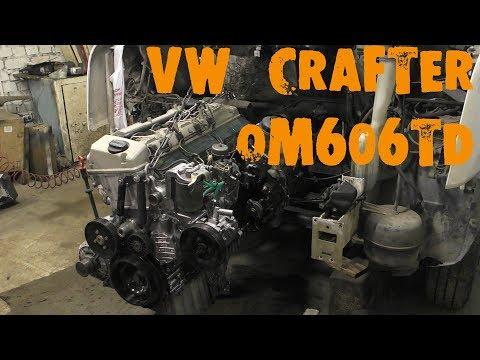 УазТех: Установка Om606 TD, на Volkswagen Crafter, ЧАСТЬ 2