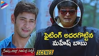 SVSC Telugu Movie Scenes | Mahesh Babu beating up Ravi Babu & his friends | Venkatesh | Anjali