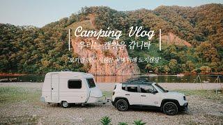 [we go camping vlog] 보기만 해도 시원…